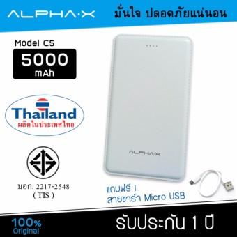 Alpha-X 5000 mAh model C5