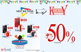 ហាងទូរស័ព្ទ Next Big Thing Store បានសម្រេចប្តូរឈ្មោះទៅជាហាងលក់ទូរស័ព្ទដៃទំនើប គួង អ៊ី សាខាស្តាតអូឡាំពិក