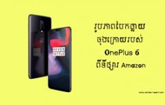 ផ្សារអនឡាញ Amazon ទើបទម្លាយរូបរាង និងបង្ហាញគ្រប់ជ្រុងនៃ OnePlus 6 ដែលសន្និដ្ឋានថាវាអាចជារូបរាងពិត!