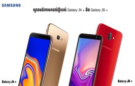 កាន់តែទំនើប និងស៊ីវិល័យ ជាមួយ Samsung Galaxy J4+ និង J6+