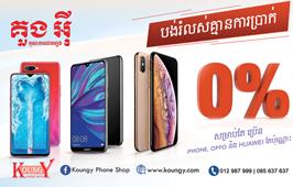 បង់រំលោះជាមួយនឹងការប្រាក់ 0% ពីហាងគួងអ៊ី ទៅលើផលិតផល Apple, OPPO និង Huawei!