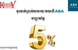 Wow Wow ! កាន់តែអស្ចារ្យទៀតហើយ គ្រាន់តែលោកអ្នកធ្វេីការទូទាត់ប្រាក់តាមរយៈគណនី ABA ក៏ទទួលបានការបញ្ចុះតំលៃ 5% ភ្លាមៗតែម្តង