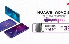 ស្មាតហ្វូន Huawei nova 5T ជាមួយការកុម្ម៉ង់ទិញទុកមុនក្នុងតម្លៃ 399 ដុល្លារ!