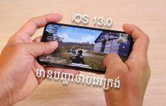 កុំទាន់អាលអាប់ដេតទៅ iOS 13.0 បើសិនជាអ្នកលេង PUBG Mobile ឬ Fortnite ជាប្រចាំ