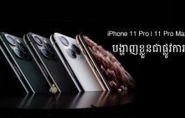 ស្មាតហ្វូនកំពូល iPhone 11 Pro និង iPhone 11 Pro Max បង្ហាញខ្លួនជាផ្លូវការហើយ ជាមួយកាមេរ៉ាបែបថ្មី និងលក្ខណៈសម្បត្តិជាច្រើនទៀត!