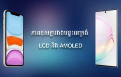 ស្វែងយល់បន្ថែមអំពីបន្ទះអេក្រង់ LCD និង AMOLED ដែលបំពាក់នៅលើឧបករណ៍សព្វថ្ងៃនេះ